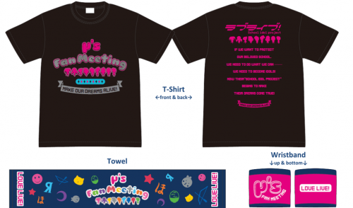 Madman Takes Pre-Orders for μ's Fan Meeting Tour Pack