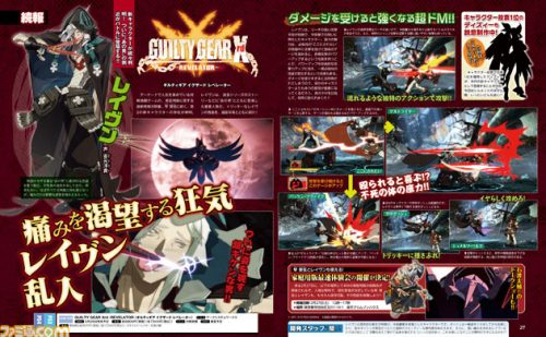 Guilty Gear Xrd: Revelator Adds Raven as Playable Character