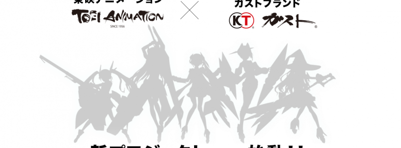 """Gust and Toei Animation to Announce """"Major Project"""" on September 16"""
