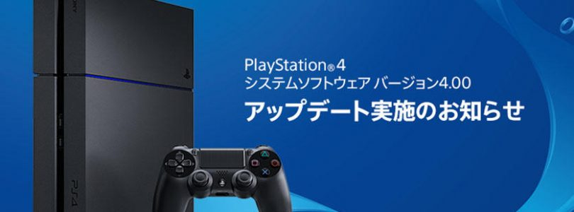 PlayStation 4 Update 4.00 to Add Folders, Quick Menu, and More