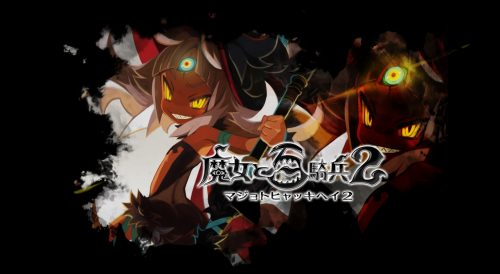 The Witch and the Hundred Knight 2 Announced for Winter 2017 Release