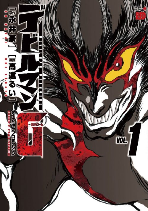 Devilman G Manga Licensed by Seven Seas