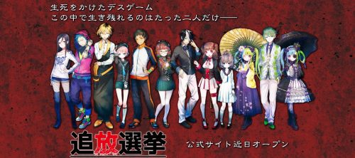 Exile Election's Twelve Characters Revealed on Teaser Site