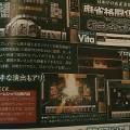 TGS 2011: Konami's Four Vita Titles