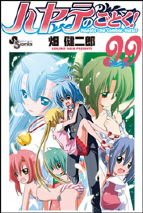 New Hayate the Combat Butler Anime Green-lit