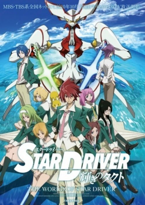 Fall 2010 Anime Preview Series – STAR DRIVER Kagayaki no Takuto